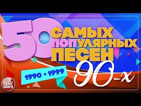 50 САМЫХ ПОПулярных ПЕСЕН 90-х ✪ 1990-1999 ✪