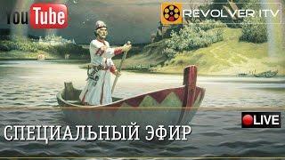 Размышления о русском народе. В гостях Александр Гершаник • Revolver ITV