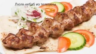 Блюда ресторана Аё-кафе www.cafe-ayo.ru