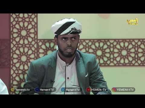 في رحاب القران ـ الحلقة الرابعة      16/04/2021