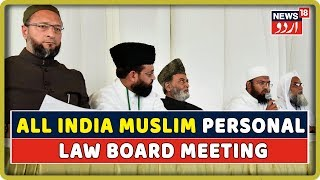 All India Muslim Personal Law Board Meeting Over Babri Masjid Case Concludes In Lucknow