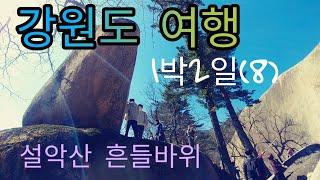 [강원도여행] 설악산 흔들바위