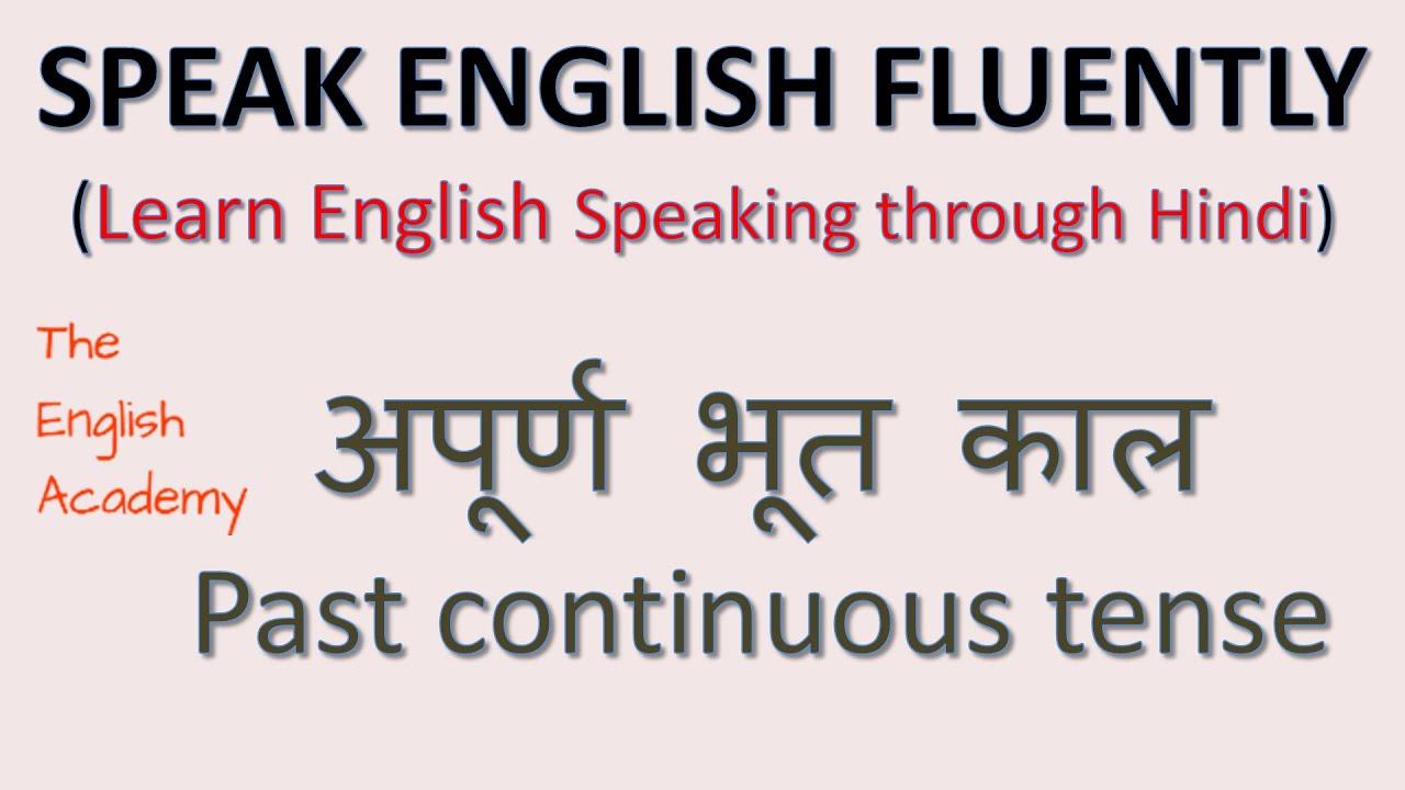 Learn spoken english through bengali movie