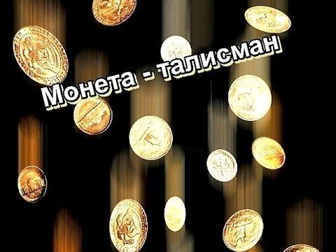 Монета   талисман