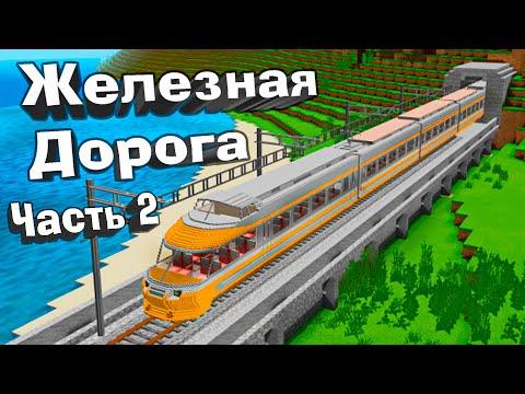 ПОЕЗД ДЛЯ ЖЕЛЕЗНОЙ ДОРОГИ В МАЙНКРАФТ! - Minecraft 1.16.4 #56