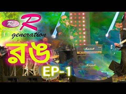 R Generation | Band: Rang | EP: 01| Ayub Bachchu | Rtv Music