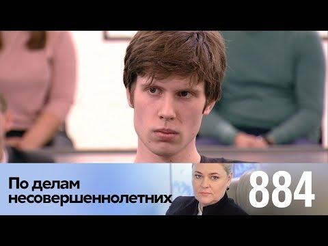 По делам несовершеннолетних | Выпуск 884