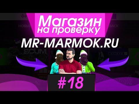 #18 Магазин на проверку - Mr-marmok.ru (MARMOK ОТКРЫЛ СВОЙ МАГАЗИН?) ИГРЫ ПО СКИДКЕ ОТ МАРМОКА!