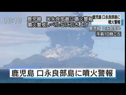 口永良部島 噴火の瞬間  Volcanic eruption kuchinoerabujima