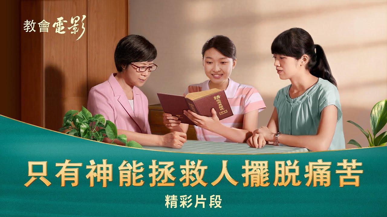 基督教会电影《何处是我家》精彩片段:只有神能拯救人摆脱痛苦
