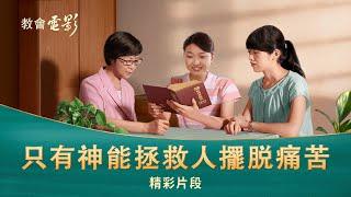 基督教會電影《何處是我家》精彩片段:只有神能拯救人擺脫痛苦