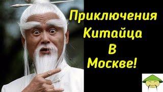 Приключения Китайца В России Вышел на Сцену Красная Площадь Экскурсия Москва Пранк Розыгрыш Турист