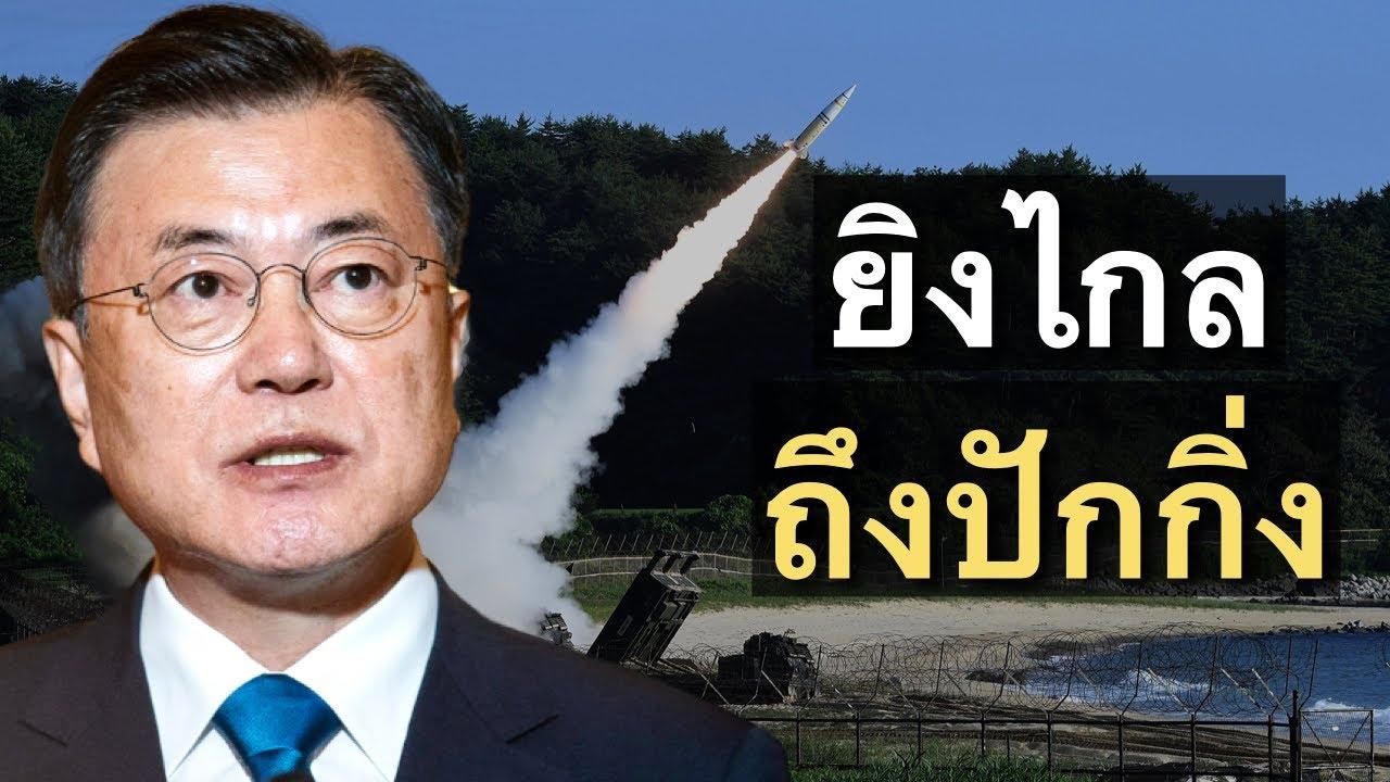 ยกเลิกข้อจำกัดระยะยิงขีปนาวุธของเกาหลีใต้