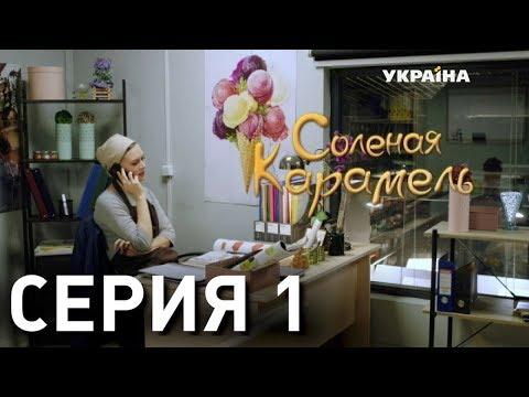Соленая карамель (Серия 1)