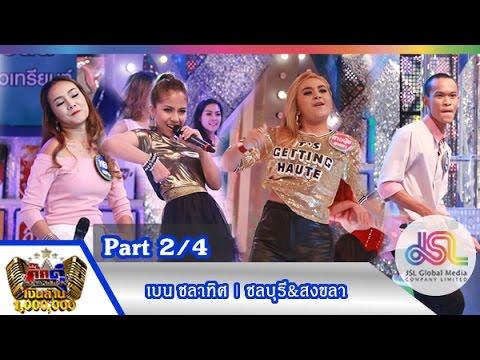 กิ๊กดู๋ : ประชันเพลงมัน สงขลา & ชลบุรี [14 ก.ค. 58] (2/4) Full HD