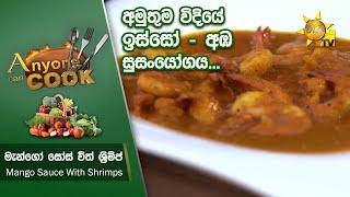 අමුතුම විදියේ ඉස්සෝ - අඹ සුසංයෝගය... - Mango Sauce With Shrimps | Anyone Can Cook Thumbnail