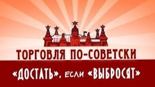 Обратный отсчёт. Торговля по-советски. 'Достать', если 'выбросят'