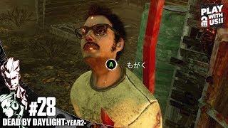 #51【ホラー】弟者,おついちの「Dead by Daylight YEAR2」【2BRO.】