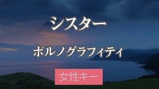 【女性キー(+3)】シスター - ポルノグラフィティ【生音風カラオケ・オフボーカル】