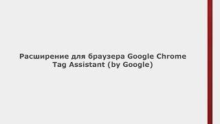 Видео уроки: Зачем нужен Tag Assistant (by Google)