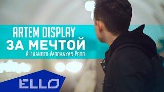Смотреть клип Artem Display - За Мечтой