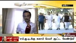 Stalin's exclusive interview to Puthiyathalaimurai TV spl video news 29-07-2015