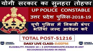 UP POLICE NEW VACANCY NOTIFICATION & SYLLABUS | BSA TRICKY CLASSES