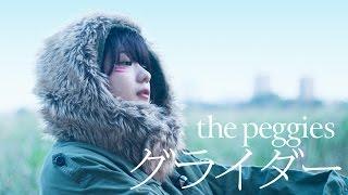 the peggies - グライダー