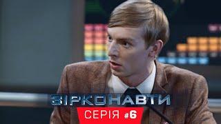 Звездонавты - 6 серия - 1 сезон | Комедия - Сериал 2018