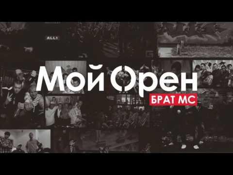 Брат МС - Мой Орен (Новый трек, 2016)