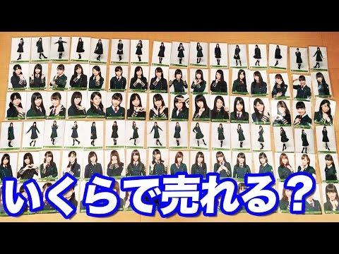 欅坂46の二人セゾン生写真96枚(全種類)をヤフオクに1円出品してみた - YouTube