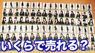 欅坂46の二人セゾン生写真96枚(全種類)をヤフオクに1円出品してみた