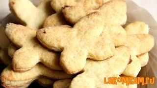 Песочное печенье БЕЗ ЯИЦ на майонезе. Экономный рецепт