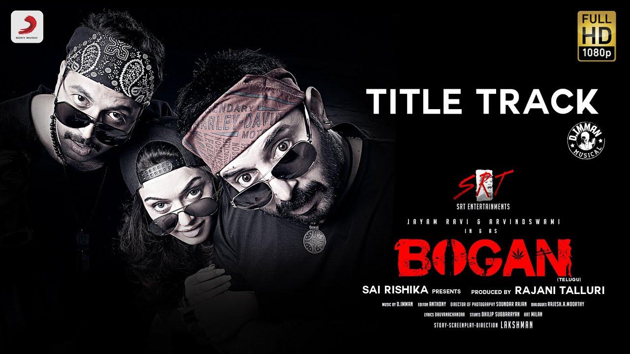 Bogan Telugu - Title Track Song Video | Jayam Ravi, Arvind Swami, Hansika | D. Imman