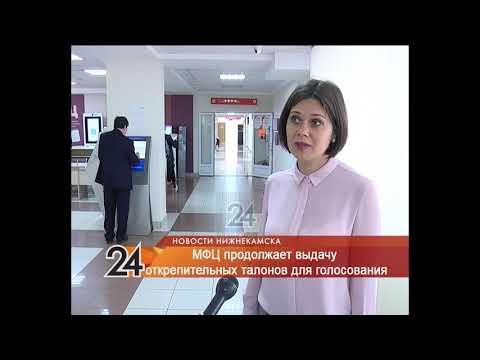 Открепительный талон -  выборы 8 сентября 2019 Татарстан - Нижнекамск