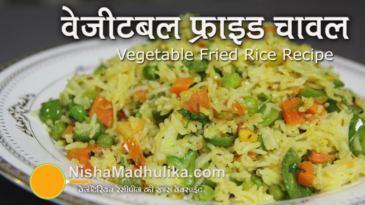 Vegetable fried rice recipe how to make vegetable rice youtube ccuart Images