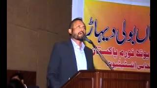 """Punjab wants its mother tongue back""Nazeer Kahut@Punjabi Conference,Lahore"