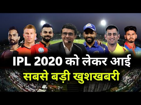 IPL 2020 : BIGGEST GOOD NEWS BY BCCI ON IPL 2020 | IPL 2020 STARTING DATE & NEW SCHEDULE |