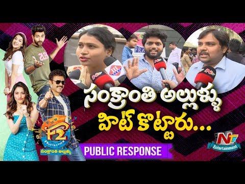 F2 Movie Public Talk   Public Response   Venkatesh   Varun Tej   Mehreen   NTV ENT