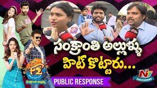 F2 Movie Public Talk | Public Response | Venkatesh | Varun Tej | Mehreen | NTV ENT