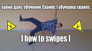 Брейк данс обучение Свайпс l обучалка свайпс l how to swipes l