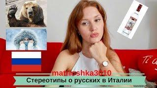 Стереотипы о русских в Италии, холод, политика и девушки?