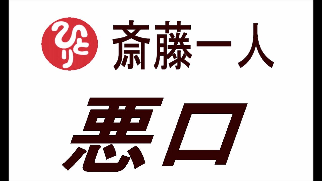 【斎藤一人】悪口 - YouTube