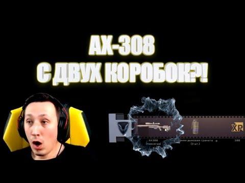 [WARFACE] WARBOX №11 - AX-308 С ДВУХ КОРОБОК? thumbnail