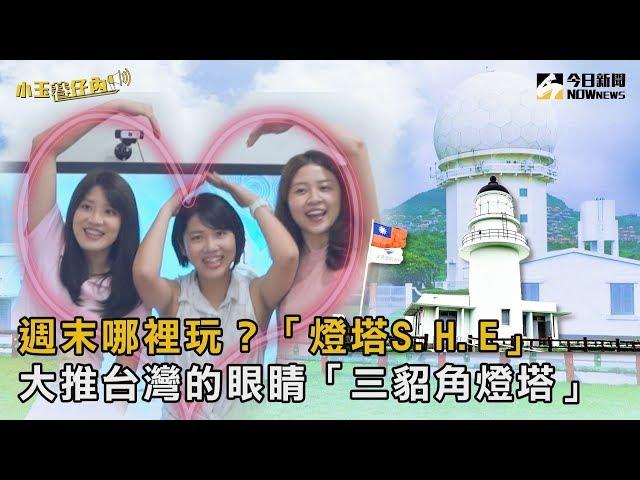 【小玉巷仔內】週末哪裡玩?「燈塔S.H.E」大推台灣的眼睛「三貂角燈塔」
