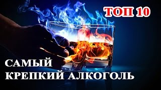 Топ 10 Самые крепкие алкогольные напитки мира. Спиртные напитки(Традиционно к числу крепких относят напитки с содержанием алкоголя не менее 20 % от объёма готовой продукции..., 2016-05-09T12:35:22.000Z)