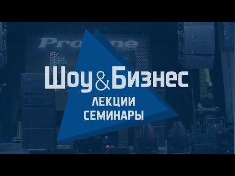 Компания ProTone - семинар - XI Конференция прокатчиков (Самара, 2017)