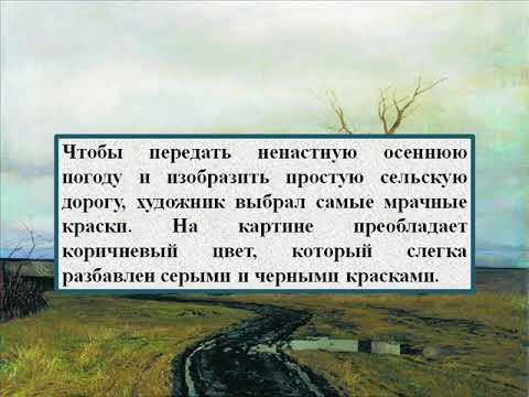 Сочинение по картине Левитана «Осень  Дорога в деревне»