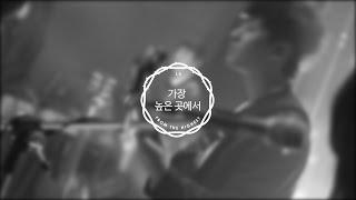 Download lagu 제이어스 J-US Live Worship [Born Again] 10 가장 높은 곳에서 (From the Highest)