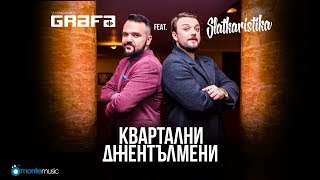 Grafa feat. Slatkaristika - Квартални джентълмени